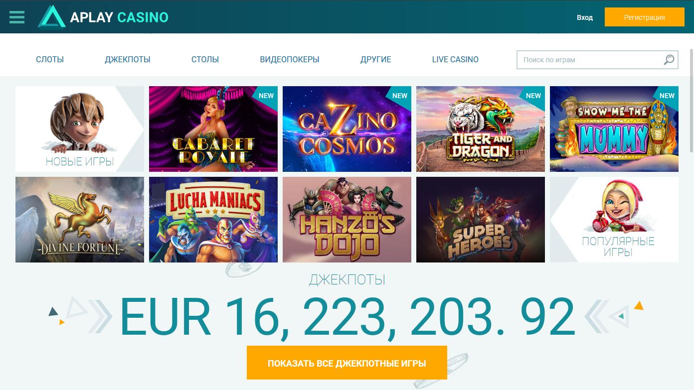 официальный сайт казино азарт плей промокод