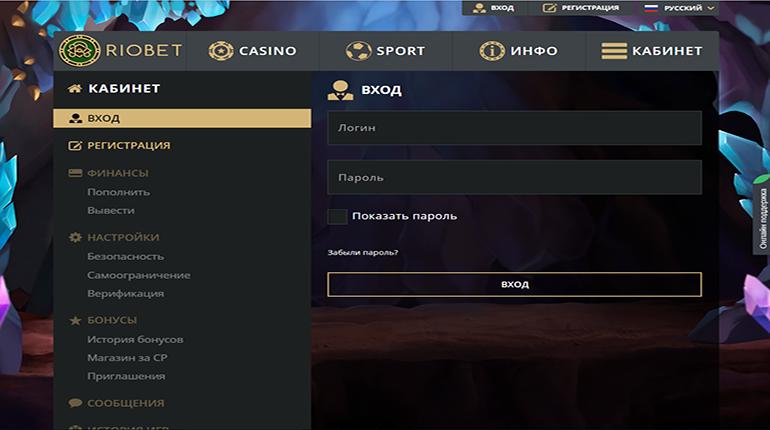 казино риобет зеркало сайта