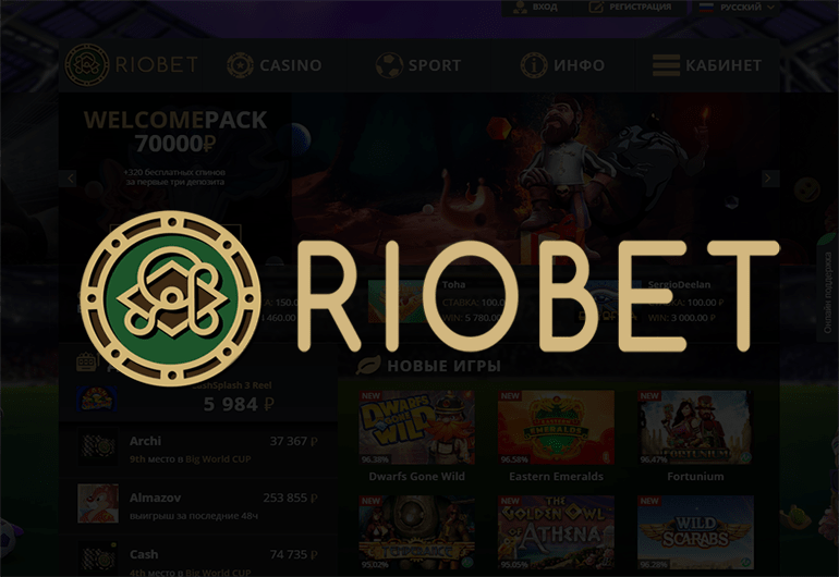 официальный сайт riobet казино