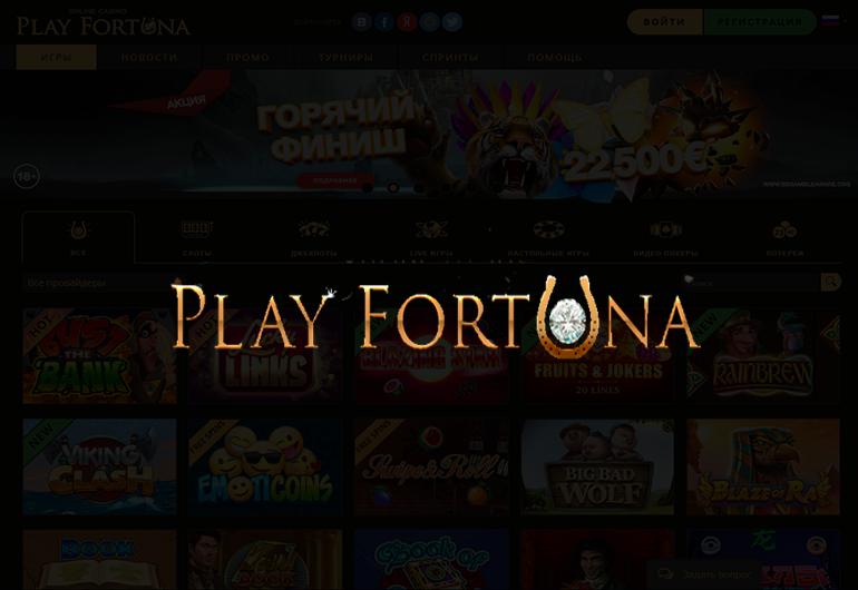 не заходит на play fortuna