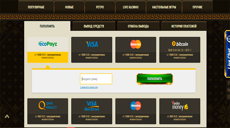 argo casino win промокод