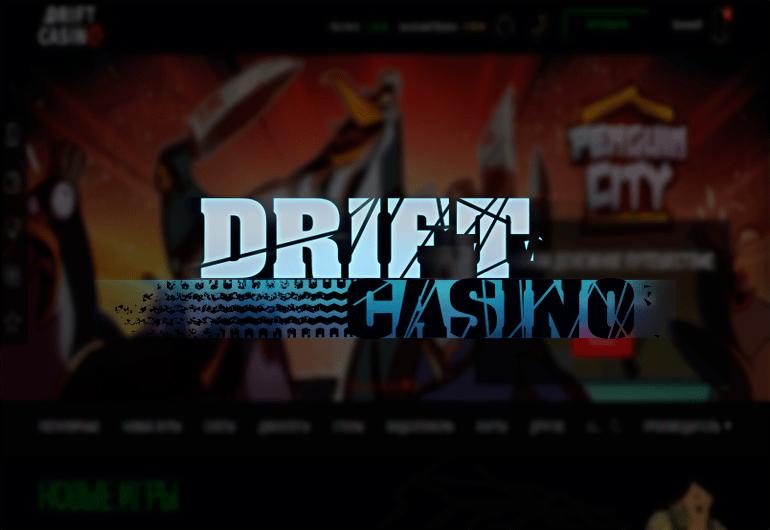 drift casino бездепозитный промокод