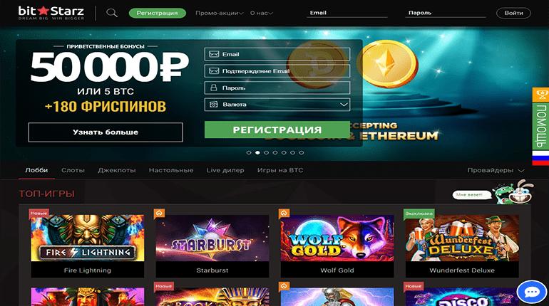 почему не работает bitstarz казино
