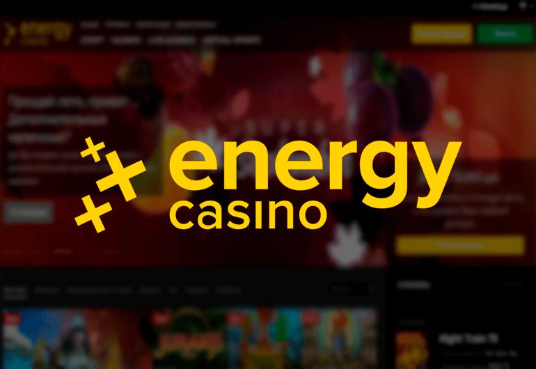 energy casino зеркало