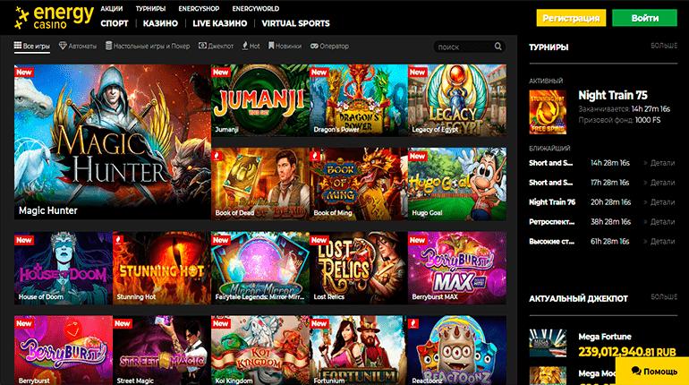 официальный сайт энерджи казино вход