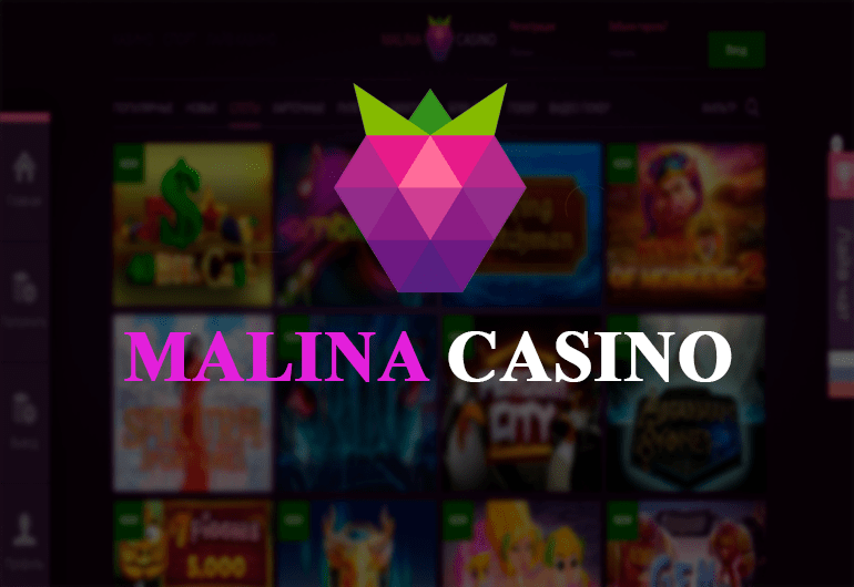 онлайн казино малина работающее зеркало