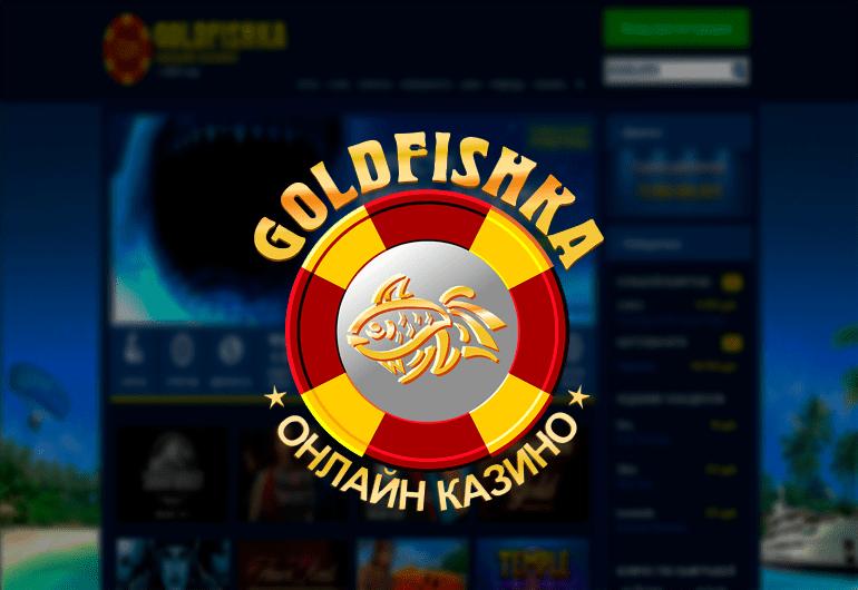 goldfishka 53